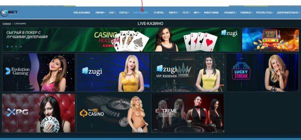Лайв-казино в букмекерской конторе