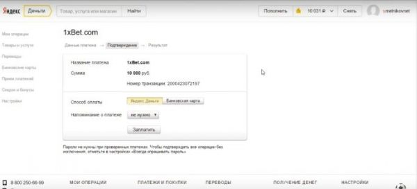 Личный кабинет ЯндексДенег