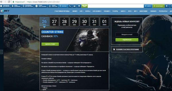 Бонус 1хбет на COUNTER STRIKE