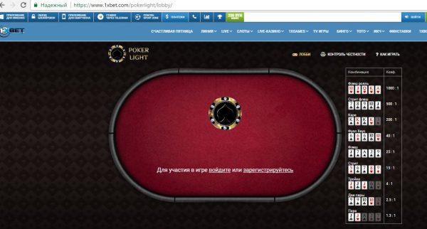 Покер в букмекерской конторе 1хбет