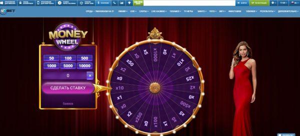 Money Wheel в букмекерской конторе 1хбет