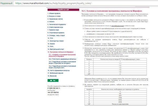 бонусы при регистрации в букмекерская контора марафон