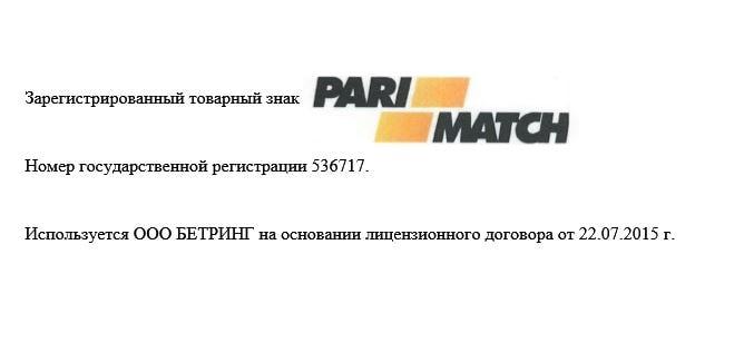 Товарный знак Париматч