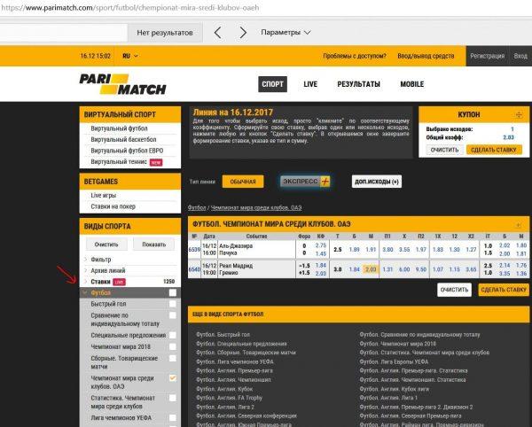 скачать бесплатно приложение винлайн ставки на спорт онлайн