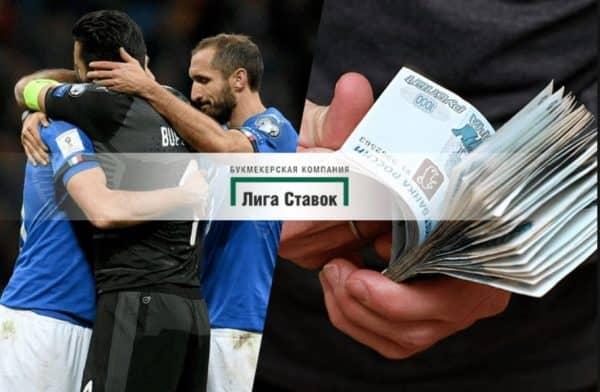 БК Лига ставок и деньги