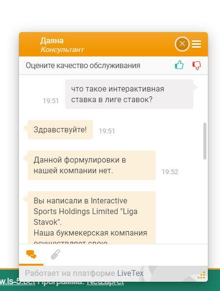 Интерактивные ставки в запрещенной БК